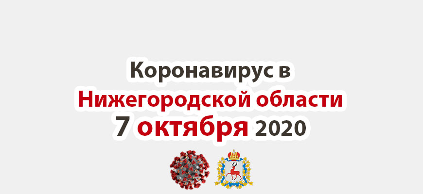 Коронавирус в Нижегородской области на 7 октября 2020 года