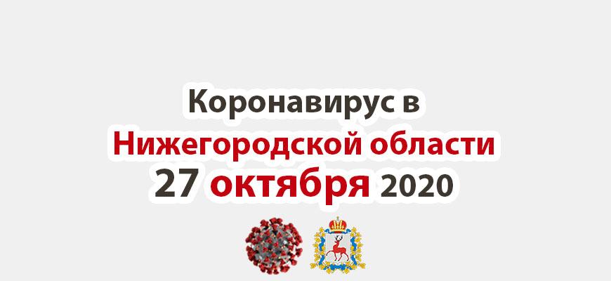 Коронавирус в Нижегородской области на 27 октября 2020 года