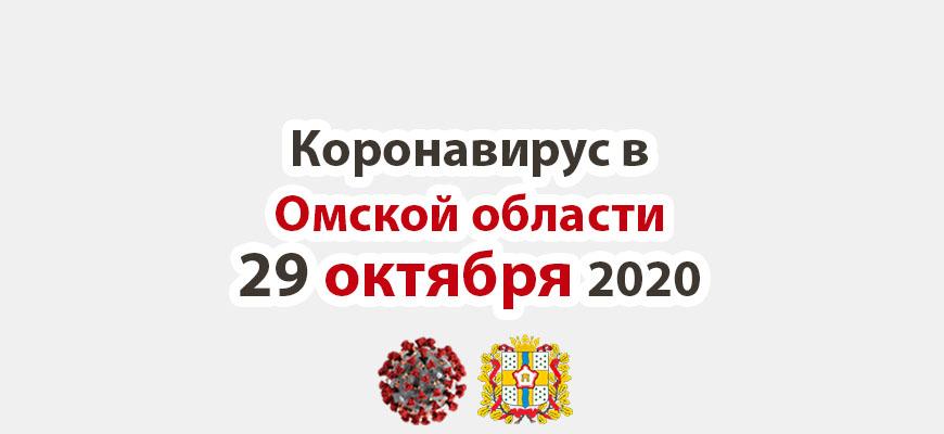 Коронавирус в Омской области 29 октября 2020