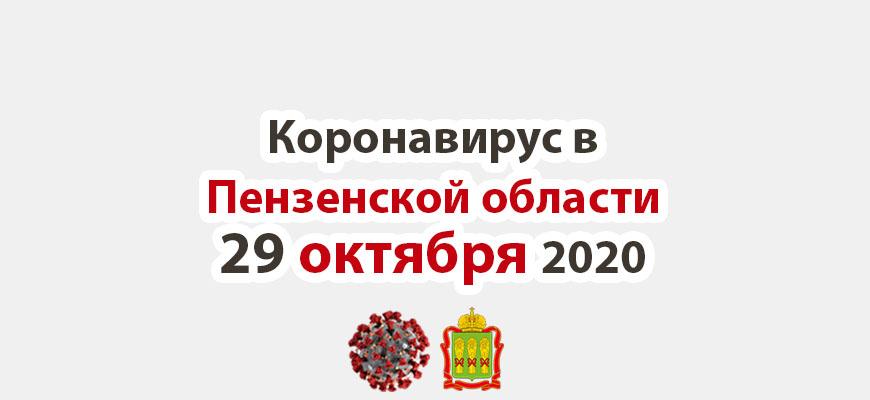 Коронавирус в Пензенской области 29 октября 2020