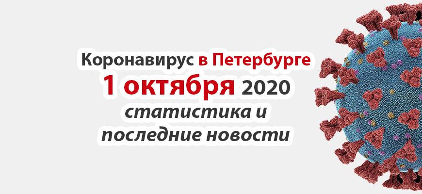 Коронавирус в Санкт-Петербурге на 1 октября 2020 года