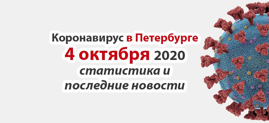 Коронавирус в Санкт-Петербурге на 4 октября 2020 года