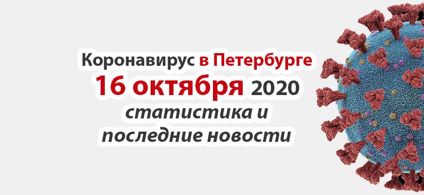 Коронавирус в Санкт-Петербурге на 16 октября 2020 года
