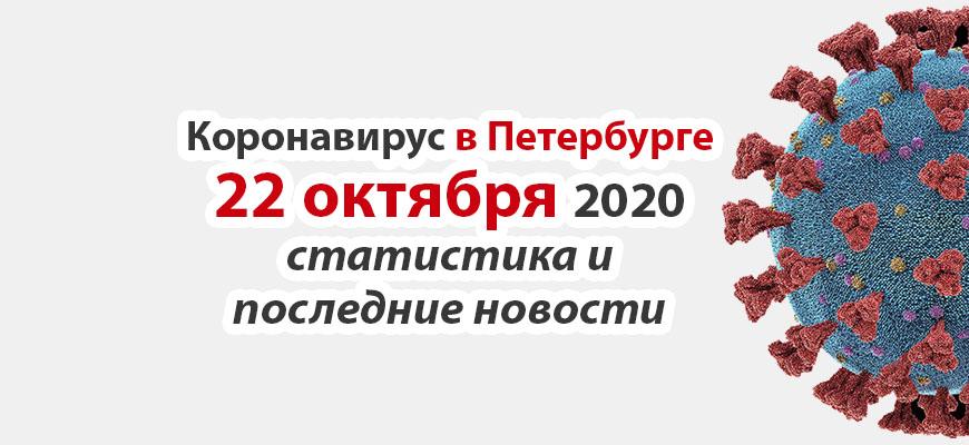 Коронавирус в Санкт-Петербурге на 22 октября 2020 года