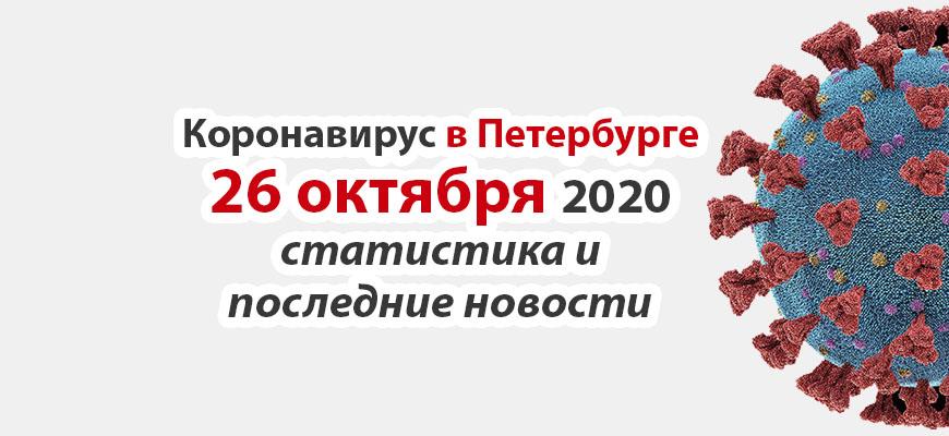 Коронавирус в Санкт-Петербурге на 26 октября 2020 года