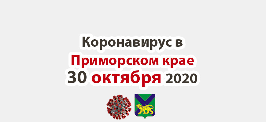 Коронавирус в Приморском крае 30 октября 2020