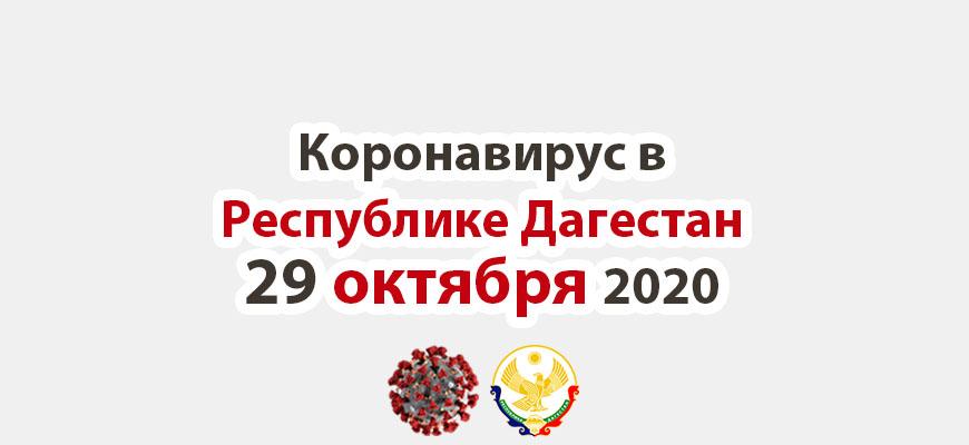 Коронавирус в Республике Дагестан 29 октября 2020