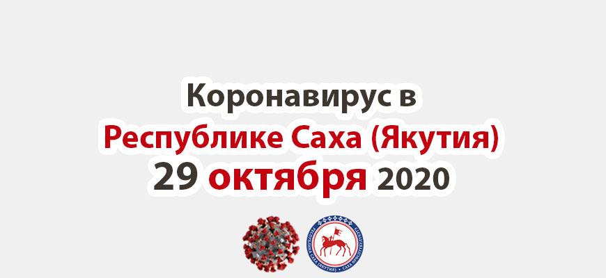 коронавирус в Республике Саха (Якутия) 29 октября 2020