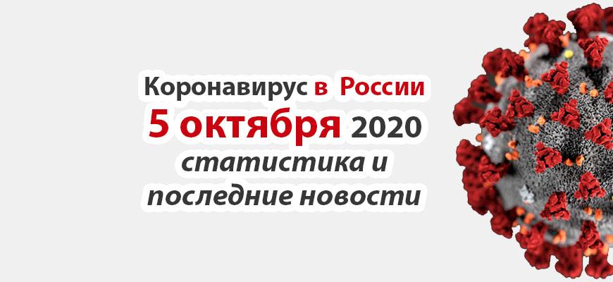 Коронавирус в России на 5 октября 2020 года