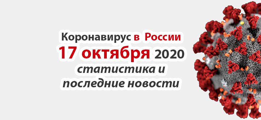 Коронавирус в России на 17 октября 2020 года