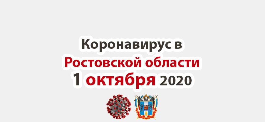 Коронавирус в Ростовской области на 1 октября 2020 года