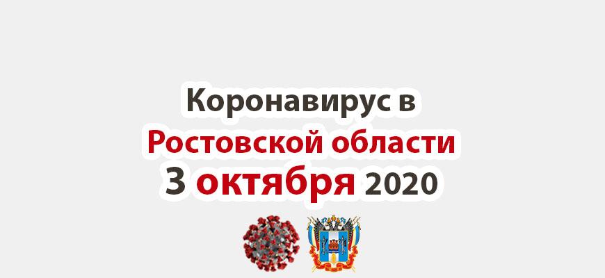 Коронавирус в Ростовской области на 3 октября 2020 года