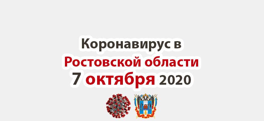 Коронавирус в Ростовской области на 7 октября 2020 года