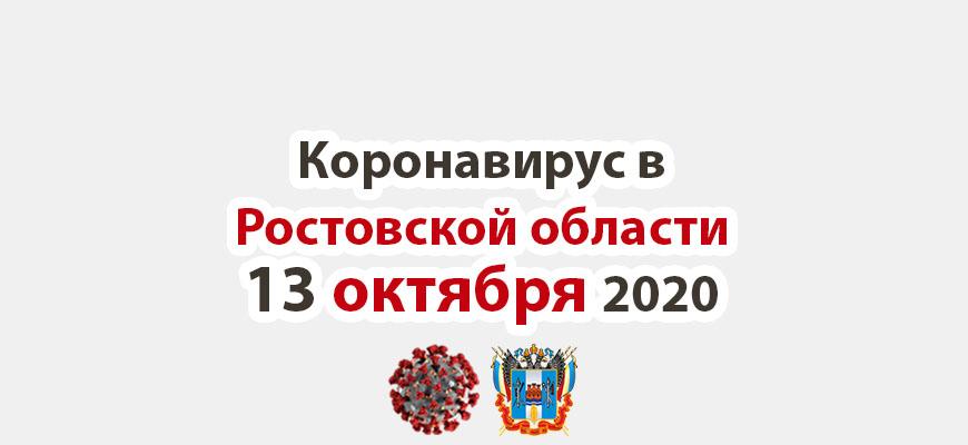 Коронавирус в Ростовской области на 13 октября 2020 года