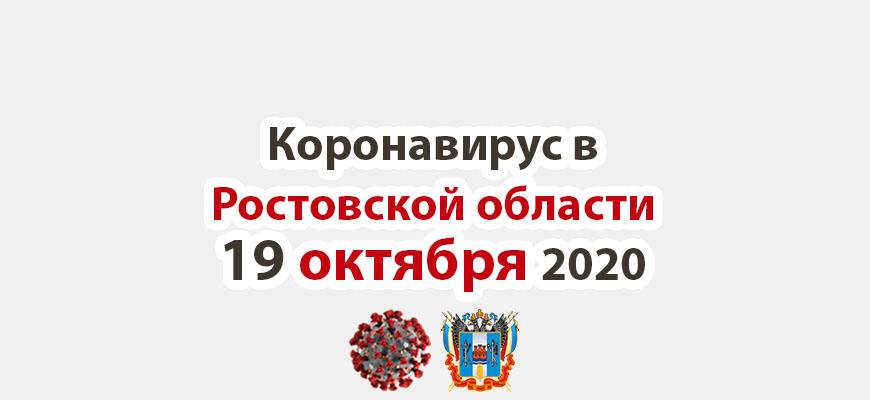 Коронавирус в Ростовской области на 19 октября 2020 года
