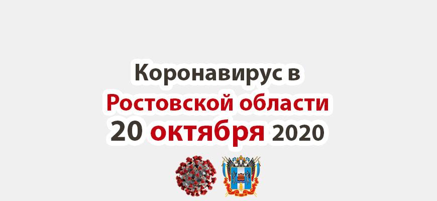 Коронавирус в Ростовской области на 20 октября 2020 года