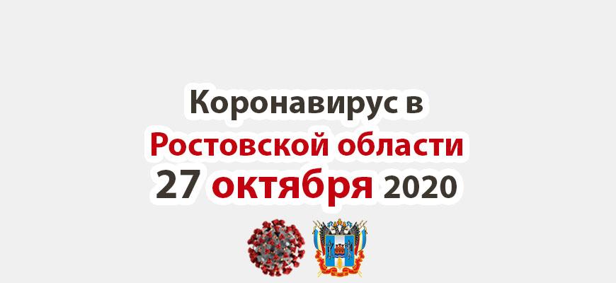 Коронавирус в Ростовской области на 27 октября 2020 года