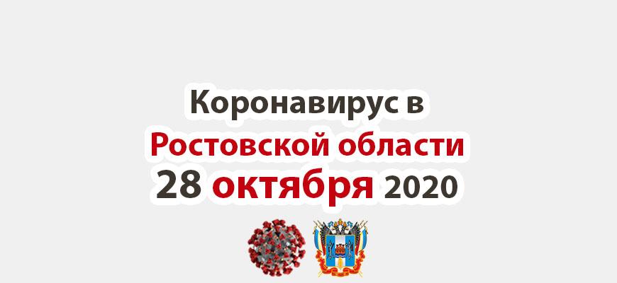 Коронавирус в Ростовской области на 28 октября 2020 года