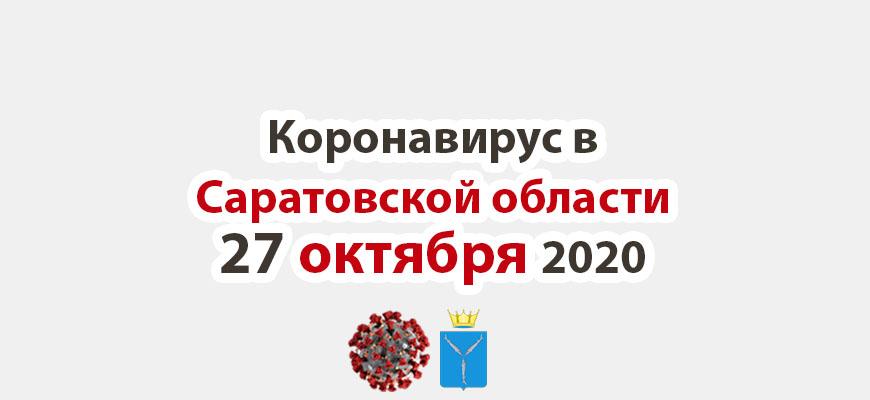 Коронавирус в Саратовской области 27 октября 2020
