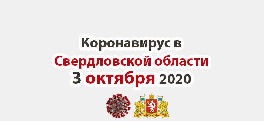 Коронавирус в Свердловской области на 3 октября 2020 года