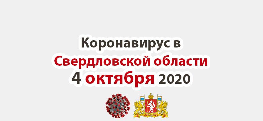 Коронавирус в Свердловской области на 4 октября 2020 года