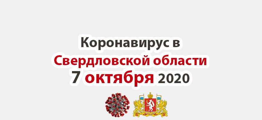 Коронавирус в Свердловской области на 7 октября 2020 года
