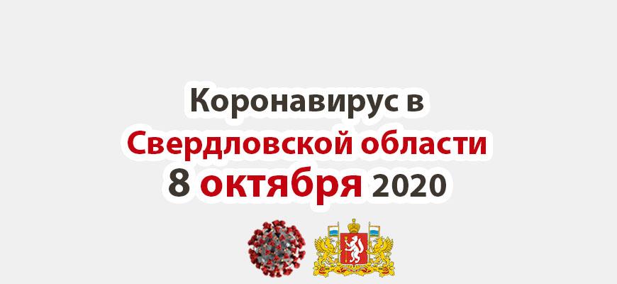 Коронавирус в Свердловской области на 8 октября 2020 года