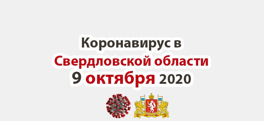 Коронавирус в Свердловской области на 9 октября 2020 года