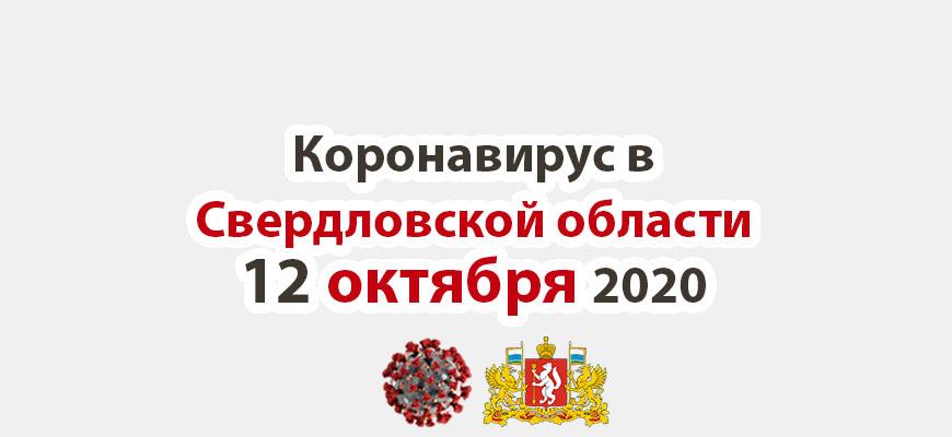 Коронавирус в Свердловской области на 12 октября 2020 года
