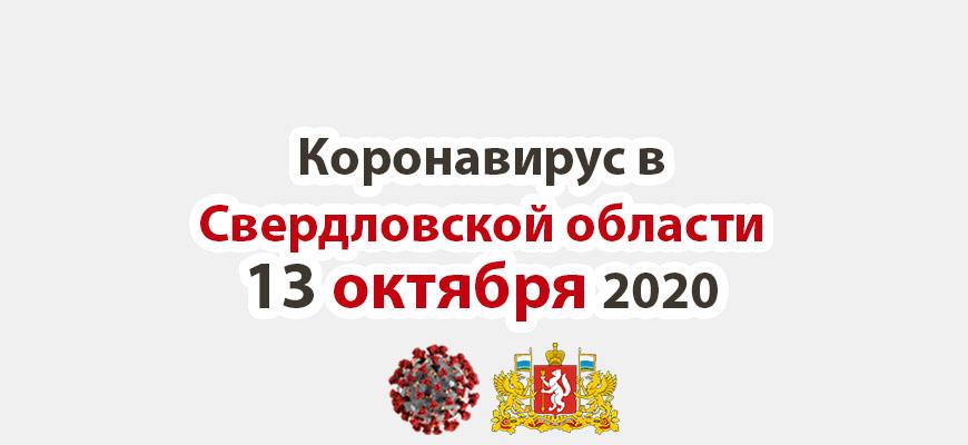 Коронавирус в Свердловской области на 13 октября 2020 года