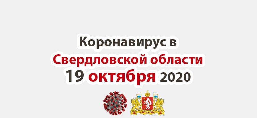Коронавирус в Свердловской области на 19 октября 2020 года