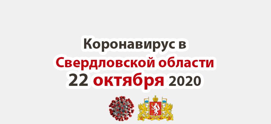 Коронавирус в Свердловской области на 22 октября 2020 года