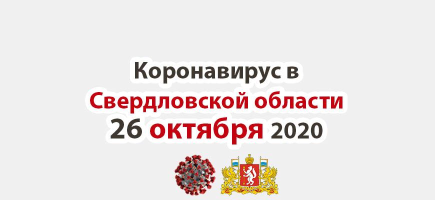 Коронавирус в Свердловской области на 26 октября 2020 года
