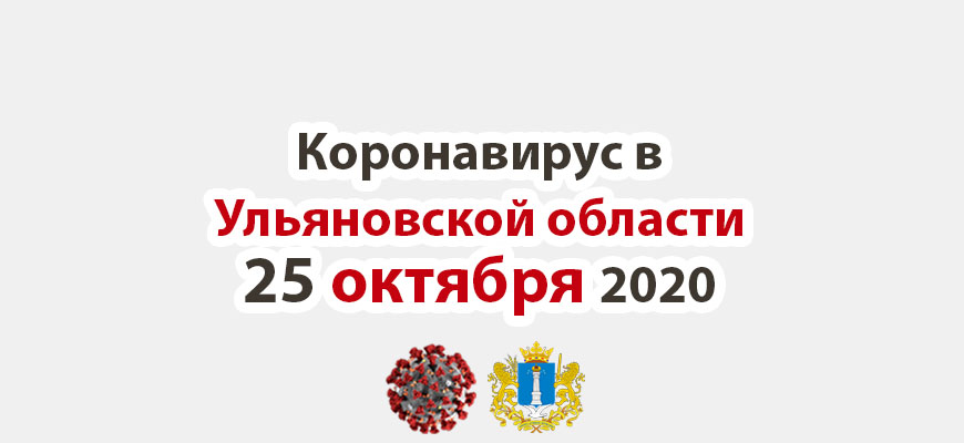 Коронавирус в Ульяновской области на 25 октября 2020 года
