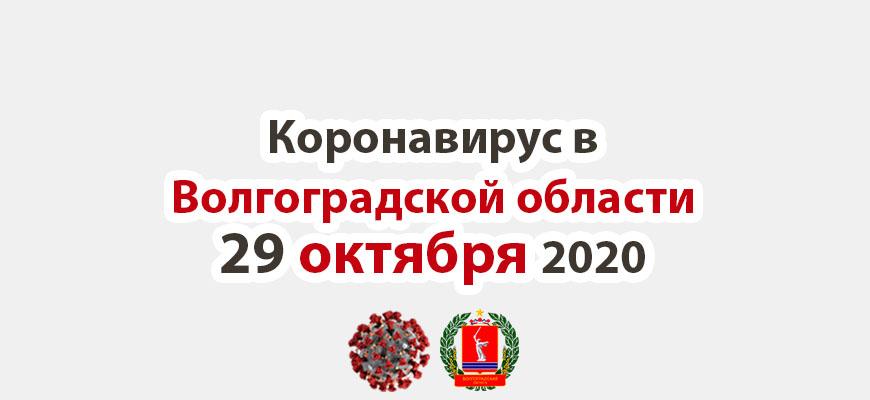 Коронавирус в Волгоградской области 29 октября 2020