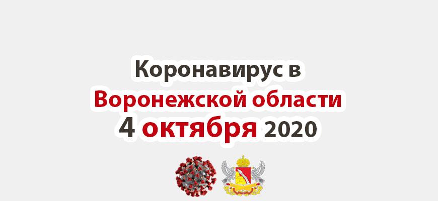 Коронавирус в Воронежской области на 4 октября 2020 года