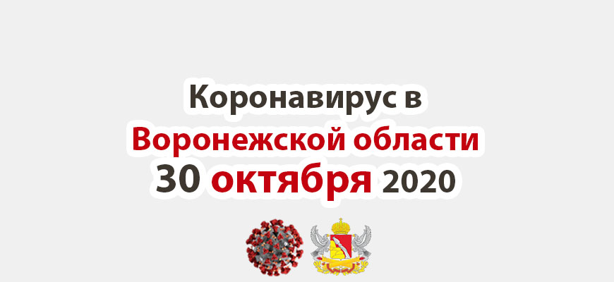 Коронавирус в Воронежской области на 30 октября 2020 года