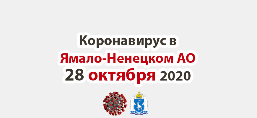 Коронавирус в Ямало-Ненецком АО 28 октября 2020