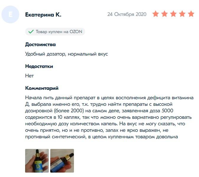 Отзыв о витамине Д3, Екатерина К 24 октября 2020