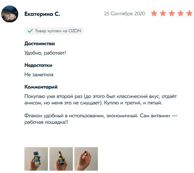 Отзыв о витамине Д3, Екатерина С, 25 сентября 2020