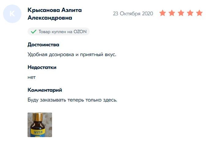 Отзыв о витамине Д3, Крысанова А А 23 октября 2020