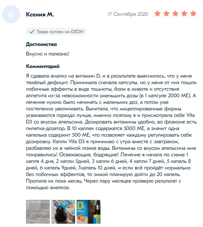 Отзыв о витамине Д3, Ксения М, 17 сентября 2020