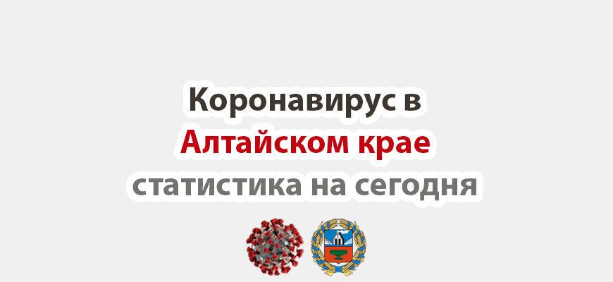 Коронавирус в Алтайском крае на статистика на сегодня