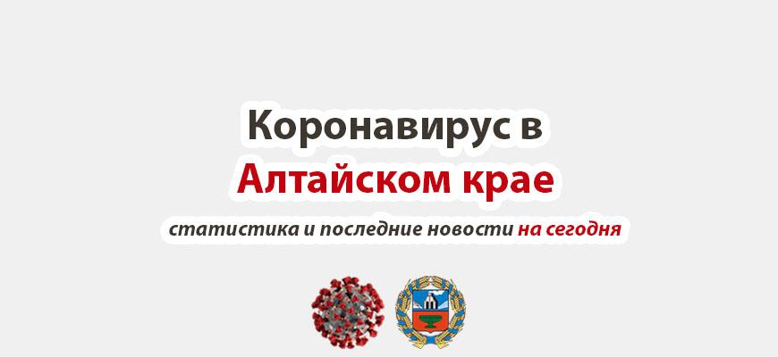 Коронавирус в Алтайском крае на сегодня
