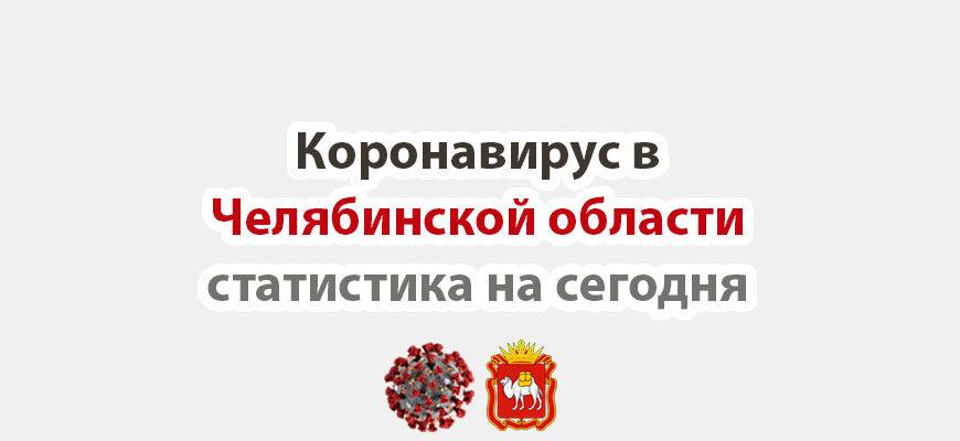 Коронавирус в Челябинской области статистика на сегодня