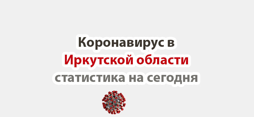 Коронавирус в Иркутской области статистика на сегодня