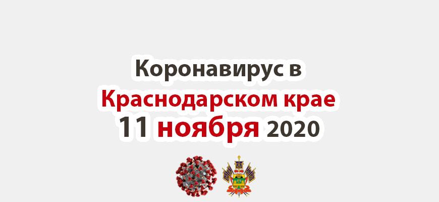 Коронавирус в Краснодарском крае на 11 ноября 2020 года