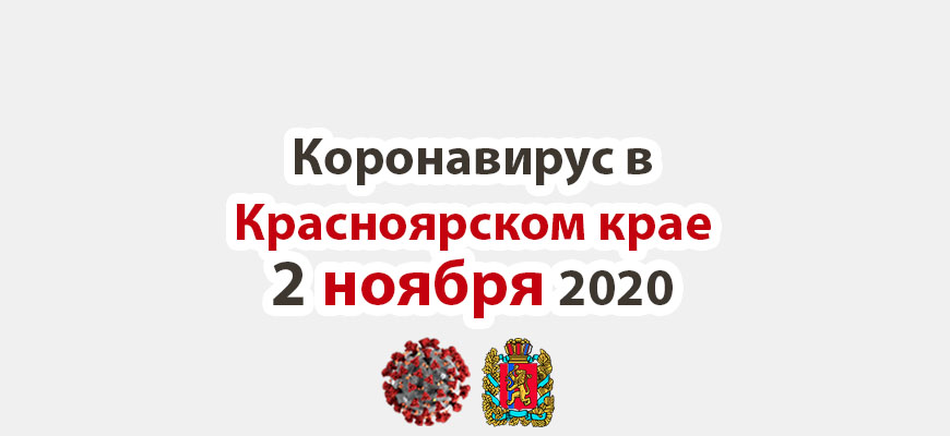 Коронавирус в Красноярском крае на 2 ноября 2020 года