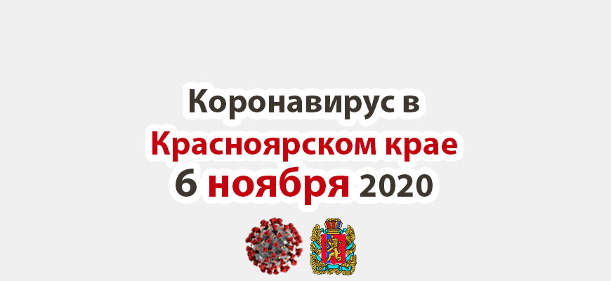 Коронавирус в Красноярском крае на 6 ноября 2020 года