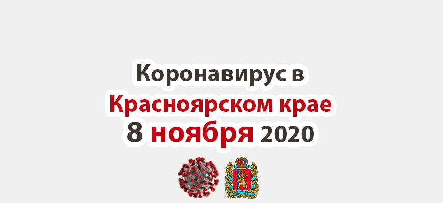 Коронавирус в Красноярском крае на 6 ноября 2020 годаКоронавирус в Красноярском крае на 8 ноября 2020 года